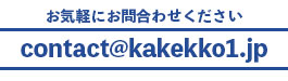 contact@kakekko1.jp
